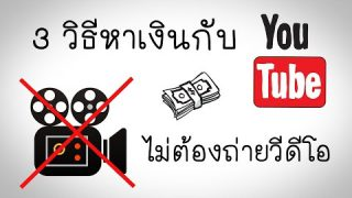 หาเงินออนไลน์ ผ่านช่องทาง Youtube สร้างรายได้ๆเงินจริง