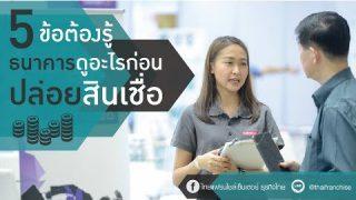 ปล่อยสินเชื่อธุรกิจ SME ธนาคาร กสิกรไทย ดอกเบี้ยพิเศษ!!