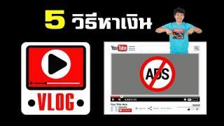 วิธีหาเงินจาก Youtube สร้างรายได้ 300-1,500 บาท/วัน