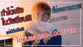 หาเงินรวยๆ ง่ายๆ สบายทำได้จริง ในวัยเรียน ฿500-1,000/วัน