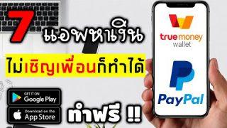 หาเงินจากแอฟออนไลน์ ทำฟรีง่ายๆ ได้เงินจริง รับทันที!!