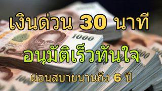 กู้เงินด่วน เงินกู้ฉุกเฉิน 5,000 บาท อนุมัติทันใจ 30 นาที