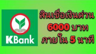 เงินกู้ด่วน สินเชื่อ แอฟ K Plus 6,000 บาท อนุมัติไว 5 นาที