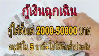 กู้เงินด่วน เงินกู้ฉุกเฉฺิน 2,000-5,000 บาท อนุมัติ 5 นาที