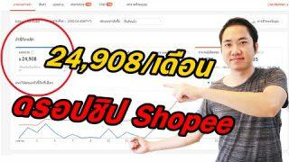 หาเงินออนไลน์ฟรี ใน Shopee ได้เงินจริง 24,908 บาท/เดือน
