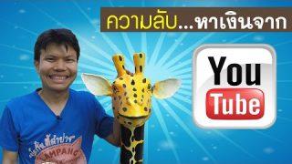 หาเงินจาก Youtube ประสบความสำเร็จ ได้เงินฟรี ได้จริง!!
