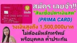 ด่วน!สินเชื่อธุรกิจ ออมสิน วงเงินสูงถึง 1,500,000 บาท!!