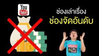 ช่องยูทูป หาเงินจาก Youtube รายได้เสริม ได้เงินจริง!!