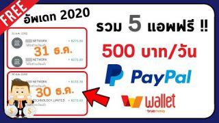 หาเงินจากแอพ 2020 จ่ายจริงทุกแอพ 500บาท/วัน 100%