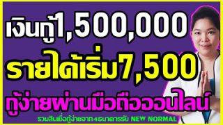 สินเชื่อด่วน! กู้ออนไลน์ แอฟมือถือ สูงสุด 1,500,000 บาท!!