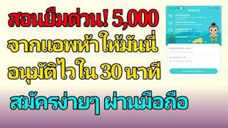 เงินกู้ด่วน 5,000 บาท เงินกู้ออนไลน์ 100% อนุมัติ 30 นาที