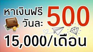 รายได้เสริม ออนไลน์ ได้เงินจริง 500 บาท/วัน 15,000 บาท/ด.