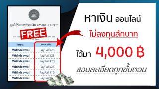 แอฟหาเงินออนไลน์ 2020 ลงทุนน้อย ได้จริง 4,000 บาท