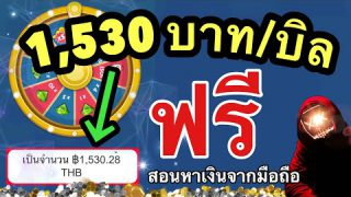 หาเงินผ่านมือถือ1,530 บาท!เล่นฟรี!!ได้เงินจริง
