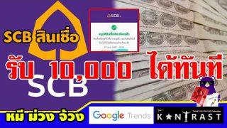 สินเชื่อ SCB EAZY 10,000 บาท สมัครง่าย อนุมัติไว 3 นาที