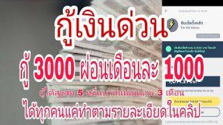 เงินกู้ฉุกเฉิน สินเชื่อด่วน 1,000-50,000 บาท อนุมัติ 15 นาที
