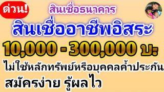 กู้เงินด่วน! สินเชื่อลูกค้า อาชีพอิสระ 10,000-300,000 บาท