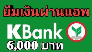 สินเชื่อเงินกู้ด่วน กสิกรไทย วงเงิน 6,000 บาท อนุมัติทันที!!