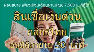 เงินกู้ สินเชื่อ เงินด่วน กสิกรไทย อนุมัติไว 30 นาที !!