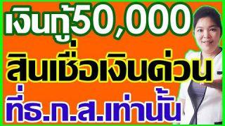 สินเชื่อเงินกู้ด่วน ธกส. A Cash วงเงิน 50,000 บาท อนุมัติไว