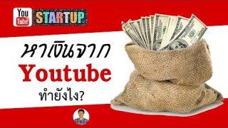 หาเงินจาก Youtube ดูวีดีโอ คลิกโฆษณา สร้างรายได้ รับ 55%