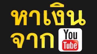 หาเงินจาก Youtube เข้าใจ 2 นาที รายได้ ฿500-10,000/เดือน
