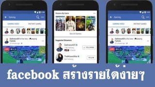 หาเงินจากเกมส์  Facebook gaming แคสเกม รับเงินฟรี!!