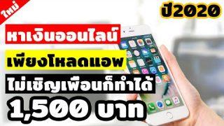 หาเงินออนไลน์ 1,500 บาท โหลดแอพ เงินเข้า บัญชีทันที!!