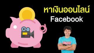 หาเงินออนไลน์ วิดีโอบน Facebook ยูทูป ได้เงินจริง ฿10,000