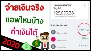 รวมแอพทำเงิน 2020 หาเงินออนไลน์ จ่ายจริง 500 บาท/วัน