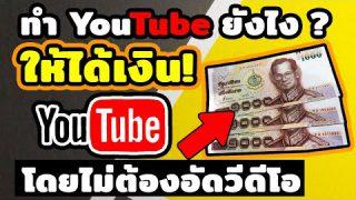 หาเงินออนไลน์ หาเงินจากช่อง youtube แอฟหาเงินฟรี
