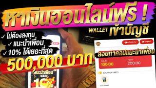 หาเงินออนไลน์ฟรีๆ เข้าบัญชี ไม่ต้องลงทุน ได้เงินจริง!