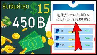 หาเงินในเกมส์ออนไลน์ เงินเข้า PayPal เกมส์ฟรี ได้เงินจริง