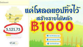 หาเงินออนไลน์ฟรี จากแอฟมือถือ สร้างรายได้ ฿1,000/วัน