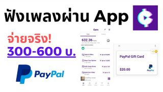 ฟังเพลงผ่าน app ออนไลน์ หาเงินจากแอฟ ได้จริง 600 บาท