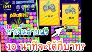 สายเกมส์!!หาเงินในเกมส์ แอพเกมส์ใหม่ 10 นาที รับเงินฟรี!!