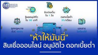 แอฟออนไลน์ สินเชื่อ ล่าสุด กู้ 500-100,000 บาท อนุมัติไว!!