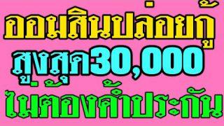 สินเชื่อธุรกิจ ออมสิน ปล่อยสินเชื่อ หมุนเวียน 30,000 บาท