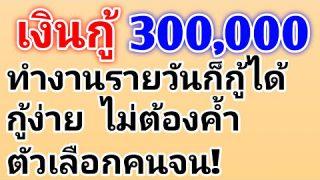 กู้เงินด่วน วงเงินสูง 300,000 บาท  กู้ง่าย อนุมัติทันที!!