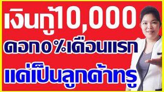 กู้เงินด่วน 10,000 บาท ดอกเบี้ย 0% สำหรับลูกค้า ทรูมูฟเอช