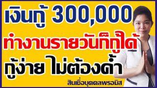 กู้เงินด่วนสินเชื่อ!! เงินเดือน 6,000บาท วงเงินสูงสุด 300,000 บาท