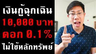 ล่าสุด!!กู้เงินด่วน ฉุกเฉิน 10,000 – 50,000 บาท ดอกเบี้ย 0.1%