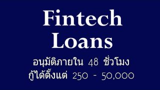 กู้เงินด่วน ต่างประเทศ สมัครอนุมัติ 48 ชม.250-50,000 บาท