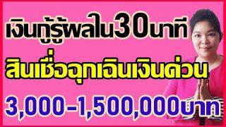 เงินกู้อนุมัติไว 30 นาที กู้เงินด่วน 3,000-1,500,000 บาท