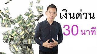 เงินกู้ด่วน แอฟออนไลน์ 10,000 บาท สมัครอนุมัติไว 30 นาที
