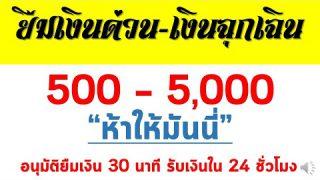 เงินกู้ด่วน เงินกู้ฉุกเฉิน 500 – 5,000 บาท อนุมัติ 30 นาที