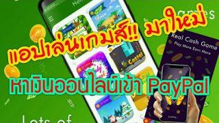 เกมส์ออนไลน์ หาเงินในเกมส์ฟรี เล่นเกมส์มือถือ ได้เงินฟรี!!