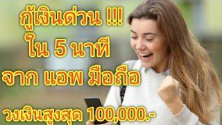 แอพเงินกู้ด่วน!! วงเงิน 10,000 บาท อนุมัติทันใจ 5 นาที!!