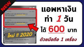 แอพหาเงิน 2020 ทำ 1 วัน ได้เงิน 600 บาท ถอนขั้นต่ำ 30 บาท