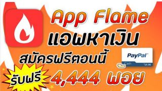 หาเงินจาก App Flame ออนไลน์ ไม่ต้องลงทุน สมัครถอนเงินได้